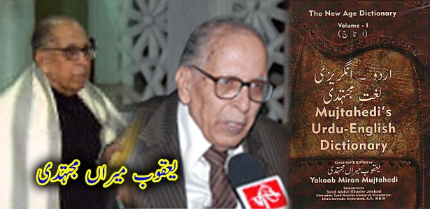 Yakoob Miran Mujtahedi