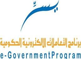 وظائف السعودية للجنسين للعمل ببرنامج التعاملات الإلكترونية الحكومية بي المدينة