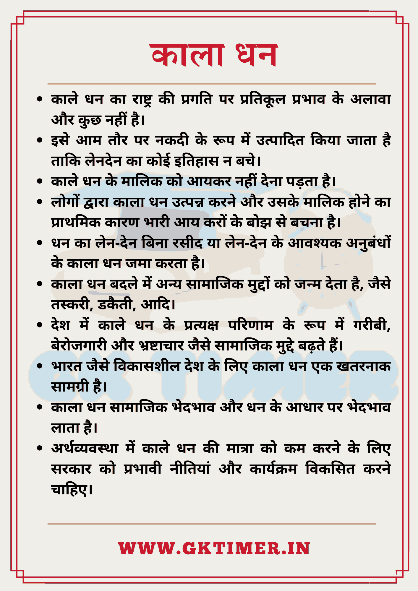 काले धन पर निबंध   Long & Short Essay on Black Money in Hindi   10 Lines on Black Money in Hindi