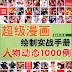 1000 Personajes de Manga para Referencia de Dibujo.