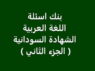 بنك اسئلة اللغة العربية الشهادة السودانية ( الجزء الثاني )