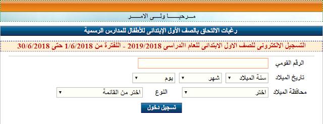 التقديم للصف (الاول الابتدائى) 2018-2019