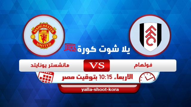 fulham-vs-man-united
