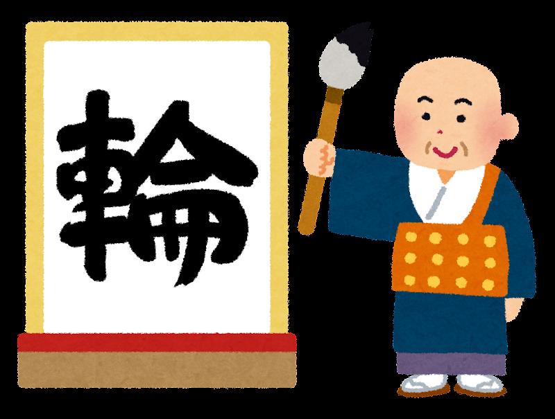 https://i1.wp.com/1.bp.blogspot.com/-q_eOT3DGj3c/Uqlx5V1eDvI/AAAAAAAAbdw/8D9kbjPnaWA/s800/kotoshi_kanji_2013.png?resize=161%2C122&ssl=1