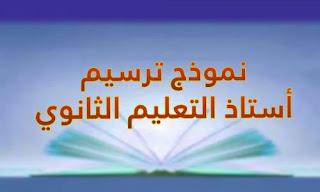 نموذج ترسيم أستاذ التعليم الثانوي %D9%86%D9%85%D9%88%D