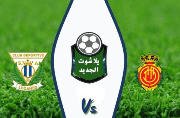 مشاهدة مباراة ريال مايوركا وليغانيس بث مباشر 19-06-2020