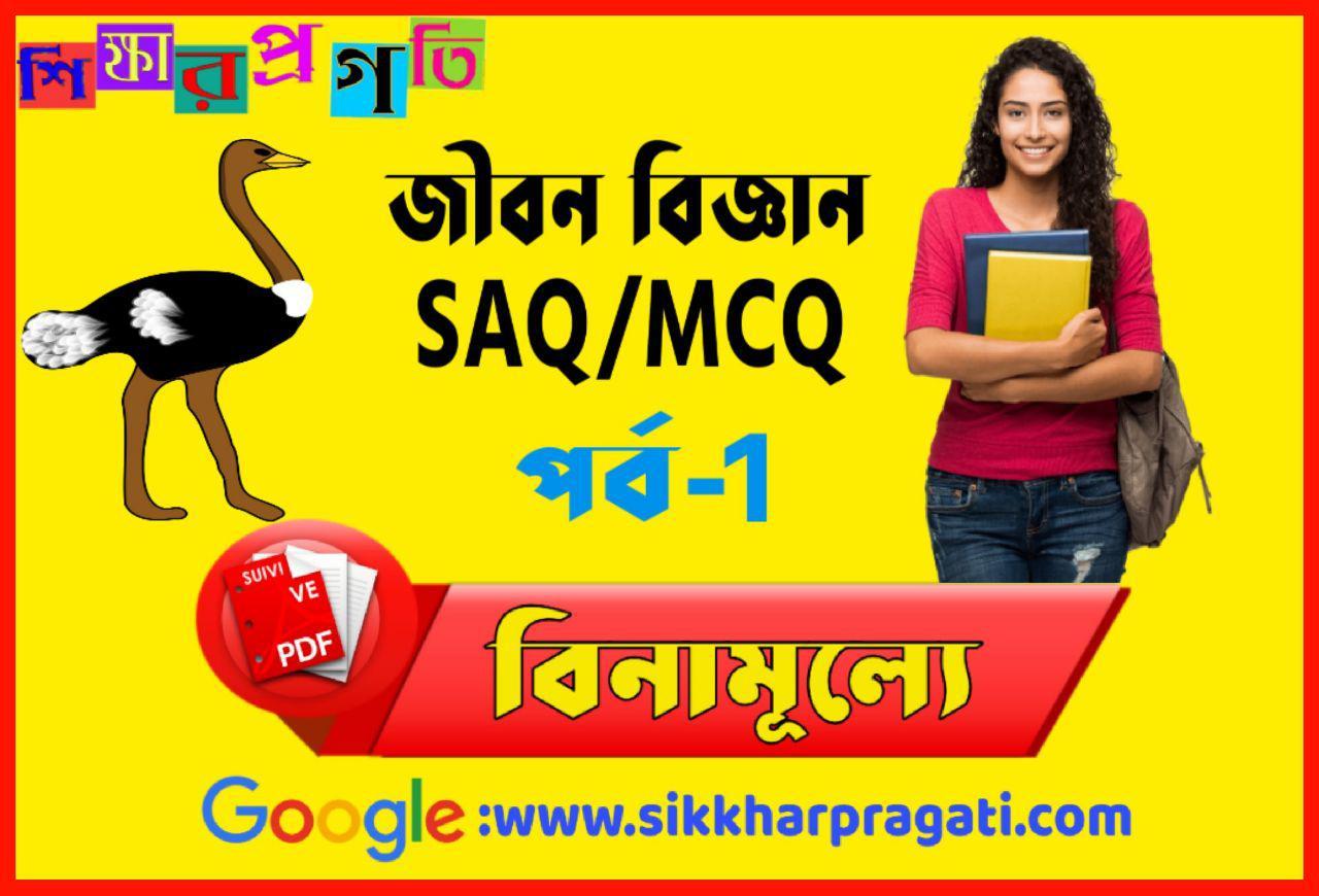 Life Science Book Bengali Pdf Download
