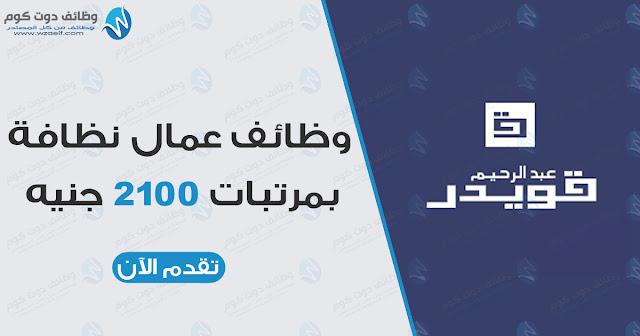وظائف عمال نظافة فى شركة عبد الرحيم قويدر مبرتب 2100 جنيه