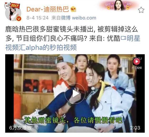 Dilraba Dilmurat Weibo hacked