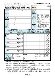 避難所利用者登録表