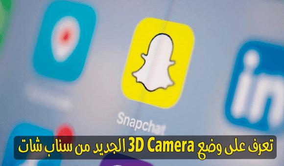 سناب شات تطلق وضع الكاميرا الثلاثية الأبعاد 3D Camera الجديد