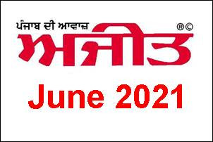 Ajit Shorthand Dictation June 2021