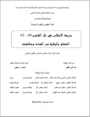 مذكرة ماجستير: جريمة الاختلاس في ظل القانون 06-01 المتعلق بالوقاية من الفساد ومكافحته PDF