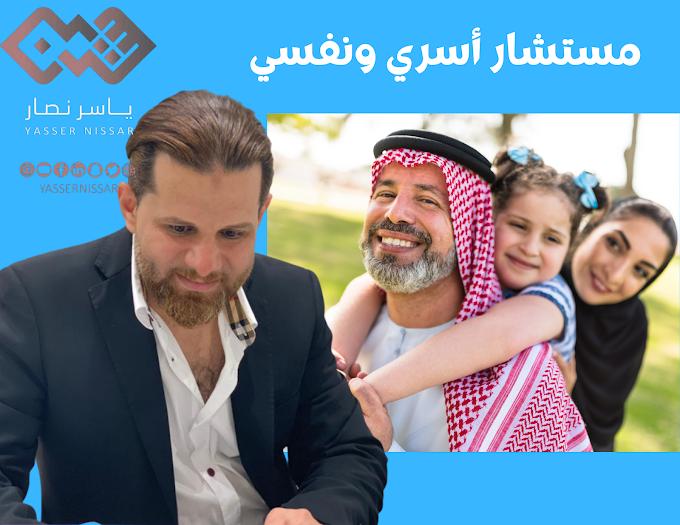 دكتور استشارات اسرية جدة  للحجز مركز وعيادة ياسر نصار 0557373131