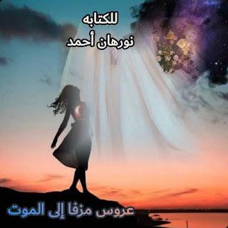 رواية عروس مزفا الي الموت الفصل الثاني 2 بقلم نورهان احمد