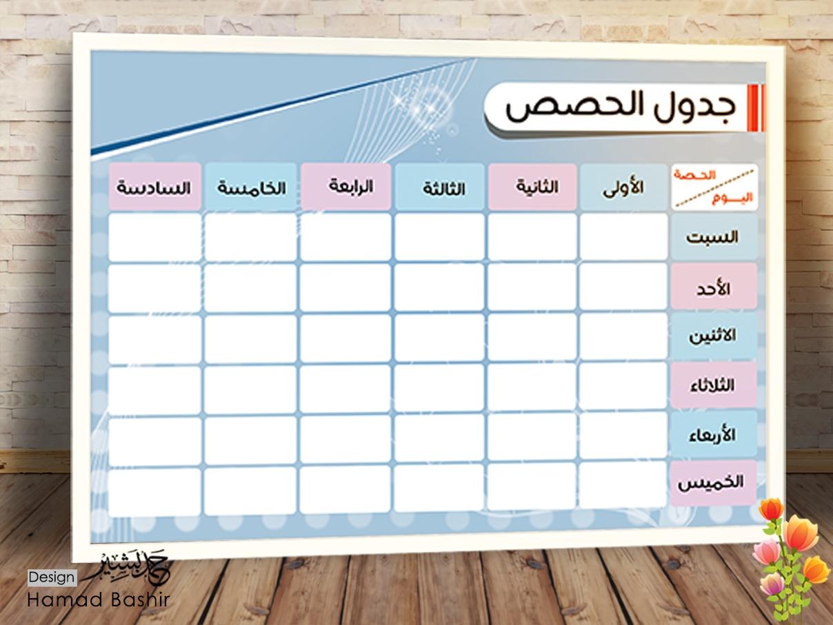 جدول حصص الاسبوعي المدرسي جاهز للطباعة شكل 2
