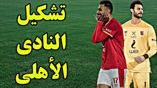 تشكيل النادى الأهلي أمام نادي الدحيل القطري بكأس العالم للأندية موسم 2021 .