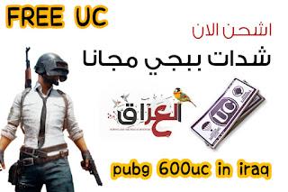 موقع شحن شدات ببجي مجانا الموسم 14 في العراق PUBG In Iraq
