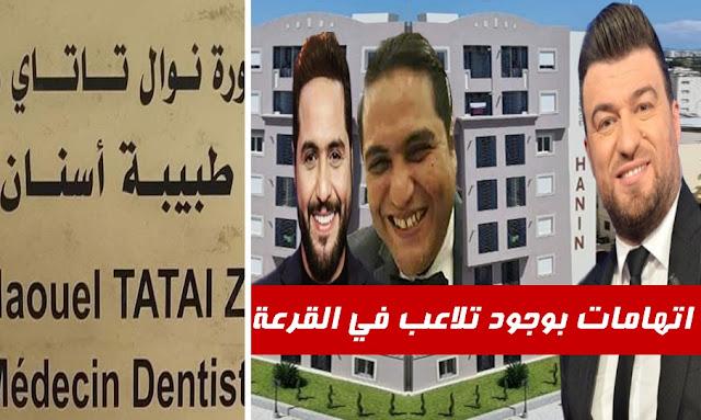 اتهامات بوجود تلاعب في القرعة المنزل في قناة الحوار التونسي