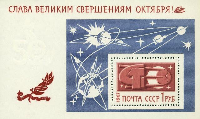 Russia Soviet Space Sputnik Souvenir Sheet