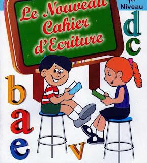 كراس تعليم كتابة الحروف الفرنسية للابتدائي
