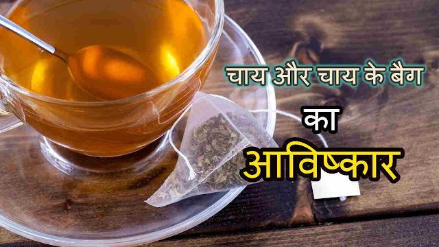 चाय और चाय के बैग का आविष्कार - invention of tea bag in Hindi