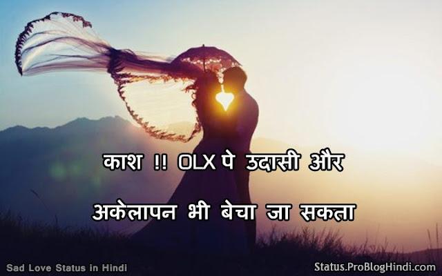 breakup status in hindi