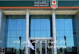 عروض تقسيط البنك الاهلى المصرى بدون فوائد لحاملى البطاقات الائتمانية و شروط الحصول عليها 2021