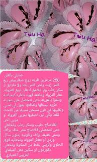 حلويات ام وليد للاعراس.oum walid halawiyat 86