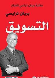تحميل و قراءه كتاب التسويق والاداره pdf مجانا