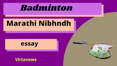 badminton-rules-regulations-marathi essay -बैडमिंटन-नियम