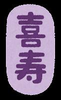 長寿祝いのイラスト文字(喜寿)