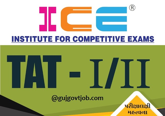 Manovigyan in Gujarati PDF Free Download for TET Exam by ICE Rajkot