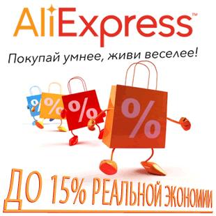 Экономим на Алиэкспресс