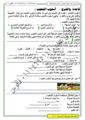 مذكرة اللغة العربية للصف الثالث الابتدائي الترم الاول 2021 للاستاذ عزازي عبده
