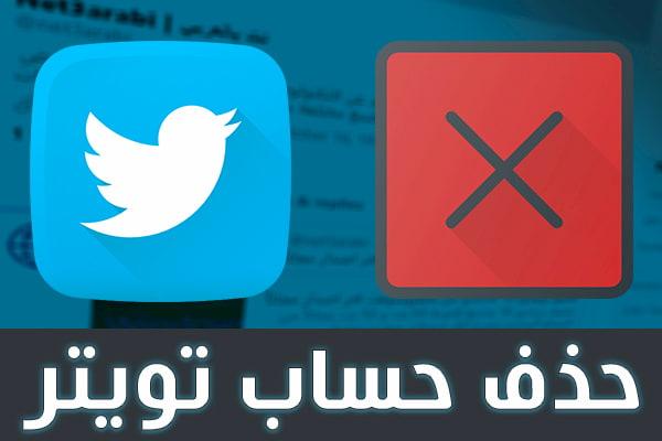 طريقة حذف حساب تويتر في خطوة واحدة