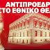 ΟΥΤΕ Ο ΣΥΡΙΖΑ ΔΕΝ ΕΚΑΝΕ ΤΕΤΟΙΑ... !  Ο Μητσοτάκης διορίζει και το σόι της πεθεράς του!