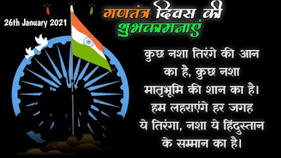 heart touching republic day quotes in hindi