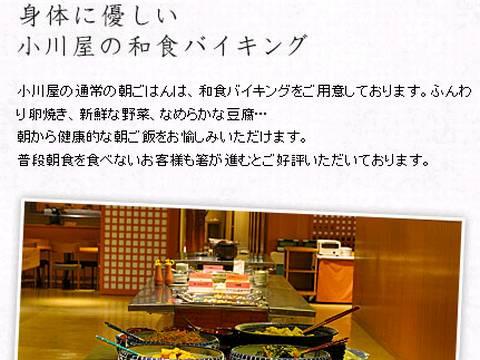 HP情報1 下呂温泉 和みの畳風呂物語の宿 小川屋 季咲亭