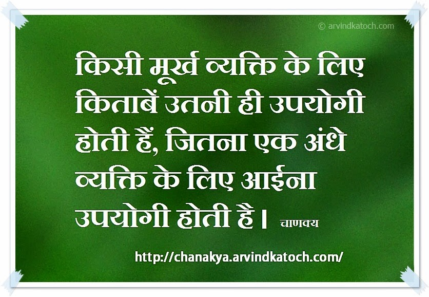 mirror, stupid, blind, Hindi, Chanakya, Quote,