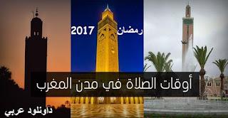 حصة مواقيت الصلاة لجل المدن المغربية لشهر رمضان1438/2017