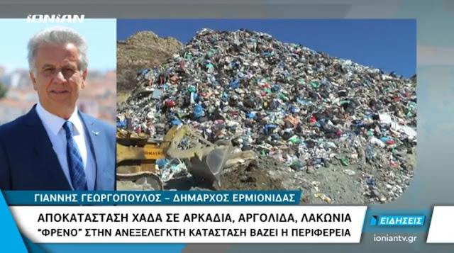 Ξεκινάει από την Περιφέρεια η αποκατάσταση ΧΑΔΑ σε Αργολίδα, Λακωνία και Αρκαδία (βίντεο)