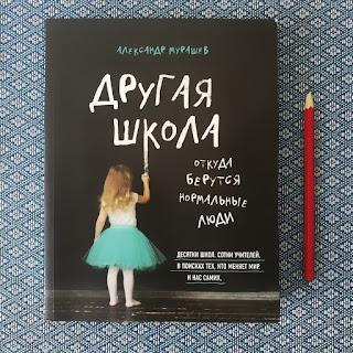 другая школа, Александр Мурашев