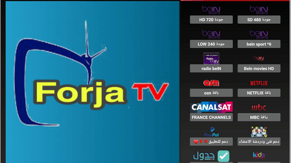 تحميل تطبيق FORJA TV افضل برنامج لمشاهدة القنوات الفضائية للاندرويد