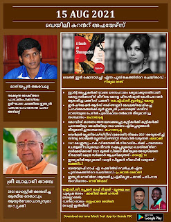 Daily Malayalam Current Affairs 15 Aug 2021