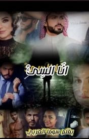 رواية انا السيء كاملة pdf بقلم سوما العربي