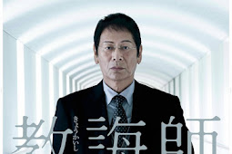 Sinopsis Kyoukaishi / 教誨師 (2018) - Film Jepang