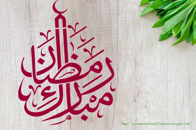 top 10 Ramadan Mubarak images 2020