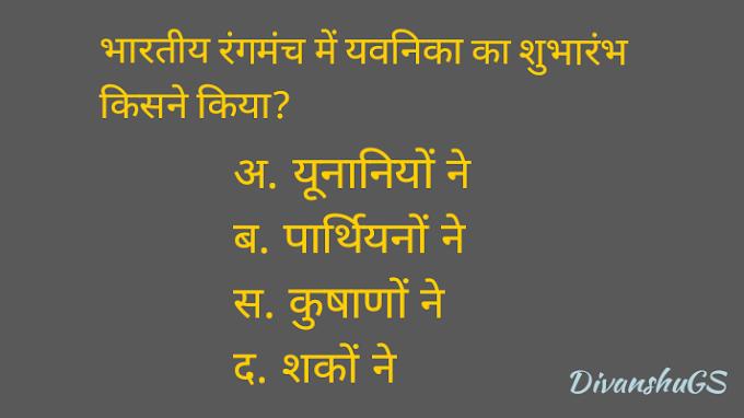 प्राचीन भारतीय इतिहास के महत्वपूर्ण प्रश्न