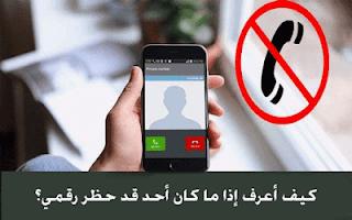 كيف تعرف إذا كان شخص ما قد حظر رقمك على هاتفه